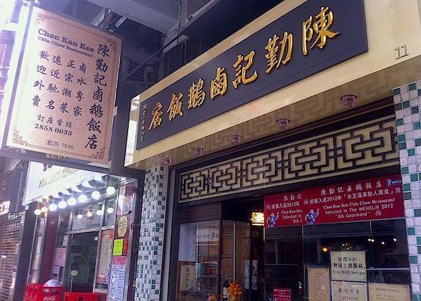 Chan Kan Kee Chiu Chow Restaurant ©Poa Mosyuen CC BY-SA 3.