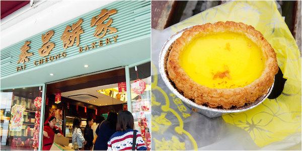Tai Cheong Bakery - Hong Kong